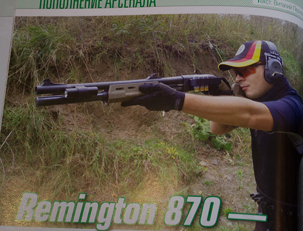 Remington 870 Article